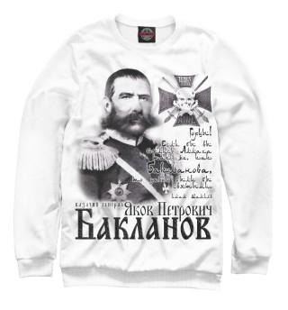 Свитшот для девочек Генерал Бакланов